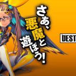 新作RPGデスチャの魅力とリセマラ情報